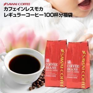 コーヒー 珈琲 カフェインレス 送料無料 カフェインレス モカ100杯分福袋(ノンカフェイン/ノンカ...