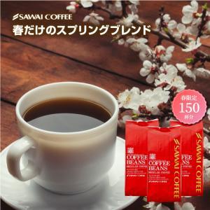 コーヒー 珈琲 コーヒー豆 送料無料 超大入り 150杯 分 スプリングブレンド コーヒー 福袋