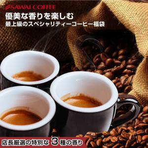 (澤井珈琲) 送料無料 コーヒー専門店でしか買えない スペシャリティーコーヒー福袋
