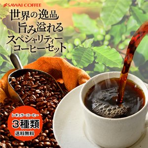 (澤井珈琲) 送料無料 コーヒー専門店でしか買えない 本当に美味しいスペシャリティー福袋第5弾 (コーヒー豆/珈琲豆/スペシャリティ)|sawaicoffee