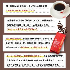 (澤井珈琲) 送料無料 コーヒー専門店でしか買えない 本当に美味しいスペシャリティー福袋第5弾 (コーヒー豆/珈琲豆/スペシャリティ)|sawaicoffee|05