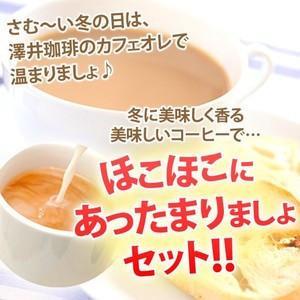 【内容量】 ・カフェオレベース加糖  600ml×1本  レギュラーコーヒー  ・アニバーサリーブレ...