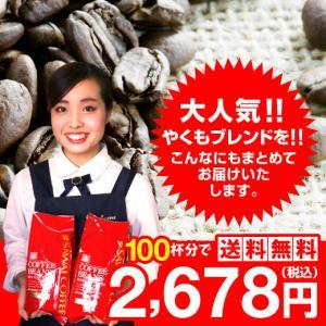 コーヒー 珈琲 福袋 コーヒー豆 珈琲豆 送料無料 一番人気のやくもブレンド100杯分入り コーヒー...