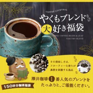 【澤井珈琲】送料無料 やくもブレンド大好き福袋 150杯分(珈琲豆)|sawaicoffee