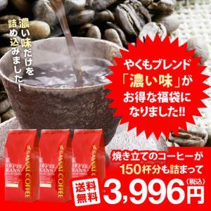 (澤井珈琲) 送料無料 やくもブレンド濃い味150杯分入り 超大入りコーヒー福袋|sawaicoffee