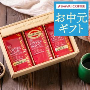 ギフト 贈り物 コーヒー 珈琲 福袋 コーヒー豆 珈琲豆 専門店 の 3袋 ギフト セット2 グルメ|sawaicoffee