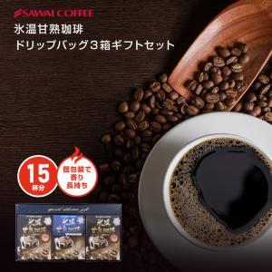 ギフト 贈り物 ドリップコーヒー コーヒー 福袋 珈琲 送料...