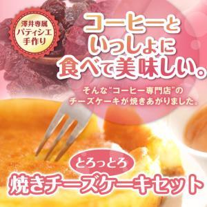 送料無料 コーヒー専門店の極上の手作りチーズケーキセット グルメ