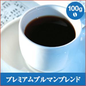 【内容量】 レギュラーコーヒー ・プレミアムブルマンブレンド 100g ※北海道・沖縄県へのお届けは...