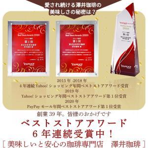 コーヒー 珈琲 ドリップコーヒー コーヒー専門店のドリップバッグ福袋 ビタークラシック200杯入り福袋 送料無料(ビタクラ/ドリップ) sawaicoffee 05