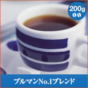 【内容量】 レギュラーコーヒー ・ブルマンNo.1ブレンド  200g   ※北海道・沖縄県へのお届...