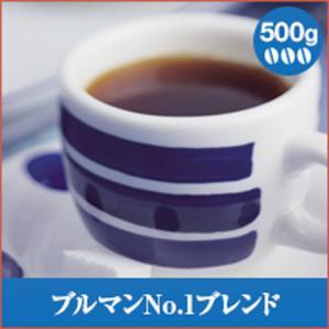【内容量】 レギュラーコーヒー ・ブルマンNo.1ブレンド 500g ※北海道・沖縄県へのお届けは、...