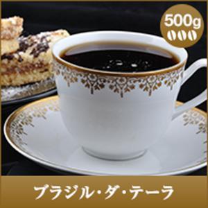 コーヒー 珈琲 コーヒー豆 珈琲豆 ブラジル・ダ・テーラ500g袋  グルメ sawaicoffee