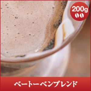 コーヒー 珈琲 コーヒー豆 ベートーベンブレンド200g  グルメ sawaicoffee