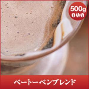【内容量】 レギュラーコーヒー ・ベートーベンブレンド 500g   ※北海道・沖縄県へのお届けは、...