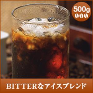 【内容量】 レギュラーコーヒー ・BITTERなアイスブレンド 500g   ※北海道・沖縄県へのお...