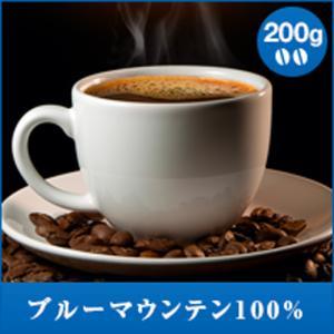 【内容量】 レギュラコーヒー ・ブルーマウンテン100% 200g   ※北海道・沖縄県へのお届けは...