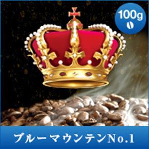 内容量  ブルーマウンテンNo.1 100g入   ※北海道・沖縄県へのお届けは、  特別送料432...
