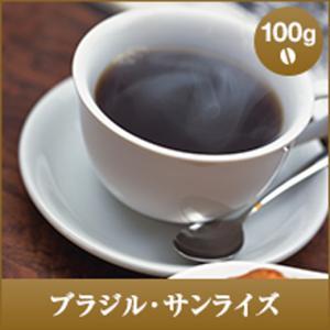 コーヒー 珈琲 コーヒー豆 珈琲豆 ブラジル・サンライズ 100g グルメ sawaicoffee
