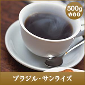 【内容量】 レギュラーコーヒー ・ブラジル・サンライズ 500g   ※北海道・沖縄県へのお届けは、...