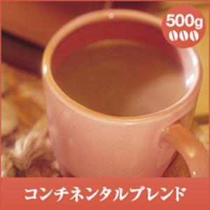 【内容量】 レギュラーコーヒー ・コンチネンタルブレンド 500g   ※北海道・沖縄県へのお届けは...