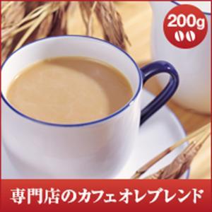 コーヒー 珈琲 コーヒー豆 珈琲豆 コーヒー専門店のカフェオレブレンド  200g  グルメ sawaicoffee