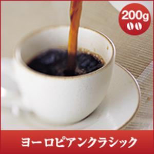 コーヒー 珈琲 コーヒー豆 珈琲豆 ヨーロピアンクラシック  200g袋  グルメ
