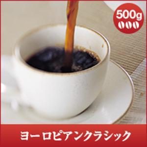 【内容量】 レギュラーコーヒー ・ヨーロピアンクラシック 500g   ※北海道・沖縄県へのお届けは...