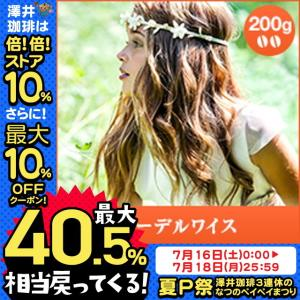 (澤井珈琲) エーデルワイス 200g入袋 (コーヒー/コーヒー豆/珈琲豆)