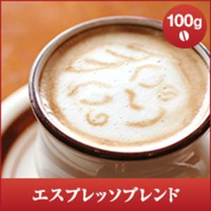コーヒー 珈琲 コーヒー豆 珈琲豆 コーヒー専門店のエスプレッソブレンド100g  グルメ sawaicoffee