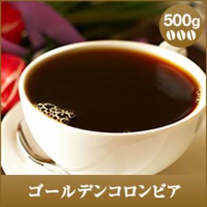 【内容量】 レギュラーコーヒー  ・ゴールデンコロンビア 500g   ※北海道・沖縄県へのお届けは...