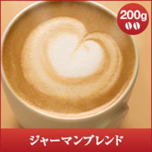コーヒー 珈琲 コーヒー豆 珈琲豆 ジャーマンブレンド 200g入  グルメ sawaicoffee