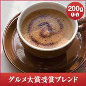 コーヒー 珈琲 コーヒー豆 珈琲豆  グルメ大賞受賞ブレンド200g  グルメ sawaicoffee