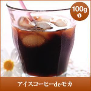 コーヒー 珈琲 コーヒー豆 珈琲豆 アイスコーヒーdeモカ 100g |sawaicoffee