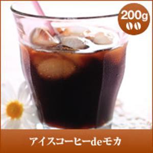 コーヒー 珈琲 コーヒー豆 珈琲豆 アイスコーヒーdeモカ 200g |sawaicoffee