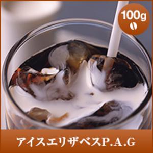 コーヒー 珈琲 コーヒー豆 珈琲豆 アイスエリザベス P.A.G 100g|sawaicoffee