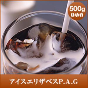 コーヒー 珈琲 コーヒー豆 珈琲豆 アイスエリザベス P.A.G 500g|sawaicoffee