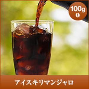 コーヒー 珈琲 コーヒー豆 珈琲豆 アイスキリマンジャロ 100g袋|sawaicoffee