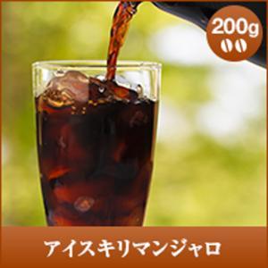 コーヒー 珈琲 コーヒー豆 珈琲豆 アイスキリマンジャロ 200g袋|sawaicoffee