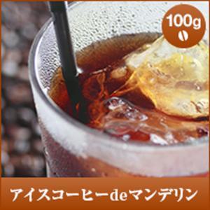 コーヒー 珈琲 コーヒー豆 珈琲豆  アイスコーヒーdeマンデリン 100g |sawaicoffee