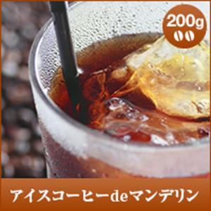 コーヒー 珈琲 コーヒー豆 珈琲豆  アイスコーヒーdeマンデリン 200g |sawaicoffee