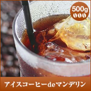 【内容量】 レギュラーコーヒー  ・アイスコーヒーdeマンデリン 500g   ※北海道・沖縄県への...