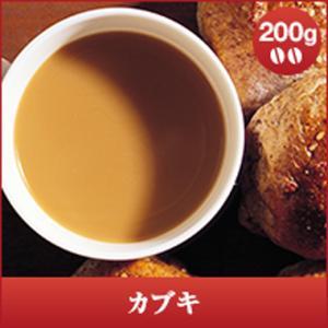 コーヒー 珈琲 コーヒー豆 珈琲豆 カブキ 200g袋  グルメ sawaicoffee