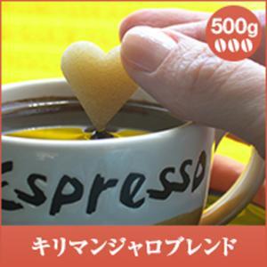 【内容量】 レギュラーコーヒー ・キリマンジャロブレンド 500g   ※北海道・沖縄県へのお届けは...