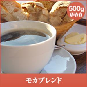 【内容量】 レギュラーコーヒー ・モカブレンド 500g   ※北海道・沖縄県へのお届けは、   特...