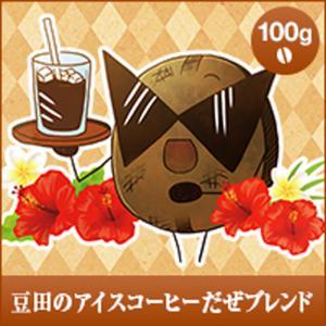 コーヒー 珈琲 コーヒー豆 珈琲豆 豆田のアイスコーヒーだぜブレンド 100g袋|sawaicoffee