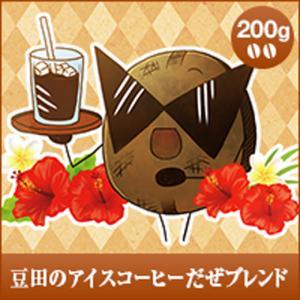 コーヒー 珈琲 コーヒー豆 珈琲豆 豆田のアイスコーヒーだぜブレンド 200g袋|sawaicoffee