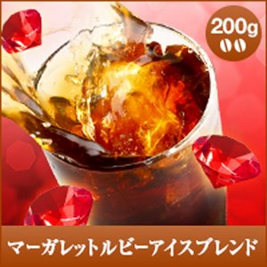 コーヒー 珈琲 コーヒー豆 珈琲豆 マーガレットルビーアイスブレンド 200g袋|sawaicoffee