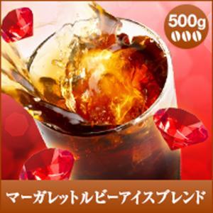 コーヒー 珈琲 コーヒー豆 珈琲豆 マーガレットルビーアイスブレンド 500g袋|sawaicoffee