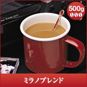 【内容量】 レギュラーコーヒー ・ミラノブレンド 500g   ※北海道・沖縄県へのお届けは、   ...